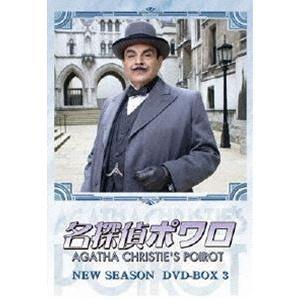 名探偵ポワロ ニュー・シーズン DVD-BOX 3 [DVD] starclub