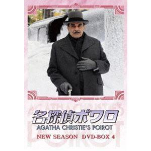 名探偵ポワロ ニュー・シーズン DVD-BOX 4 [DVD] starclub