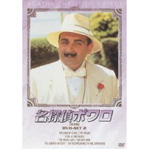 名探偵ポワロ DVD-SET 2 [DVD] starclub