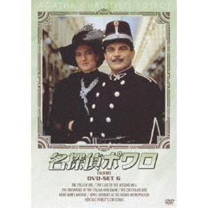 名探偵ポワロ DVD-SET 6 [DVD] starclub