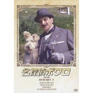 名探偵ポワロ DVD-SET 7 [DVD] starclub