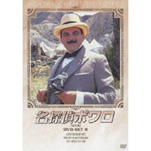 名探偵ポワロ DVD-SET 8 [DVD] starclub