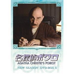 名探偵ポワロ ニュー・シーズン DVD-BOX 5 [DVD] starclub