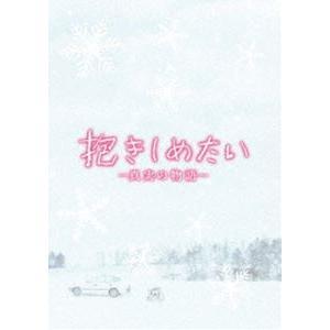 抱きしめたい -真実の物語- メモリアル・エディション [DVD] starclub
