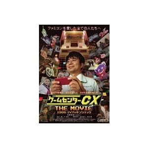 ゲームセンターCX THE MOVIE 1986 マイティボンジャック [DVD] starclub