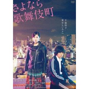 さよなら歌舞伎町 スペシャル・エディション [DVD]|starclub