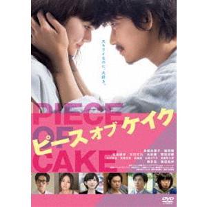 ピース オブ ケイク [DVD] starclub