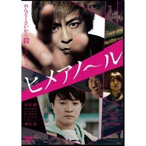 ヒメアノ〜ル 通常版 [DVD]|starclub