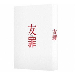 友罪 豪華版 [DVD]|starclub