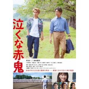 泣くな赤鬼 [DVD]|starclub