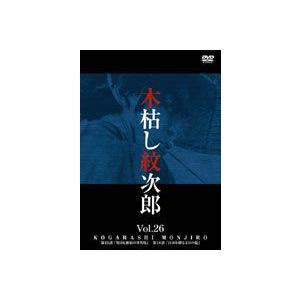 木枯し紋次郎 Vol.26 [DVD]|starclub