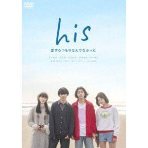 his〜恋するつもりなんてなかった〜 [DVD]|starclub
