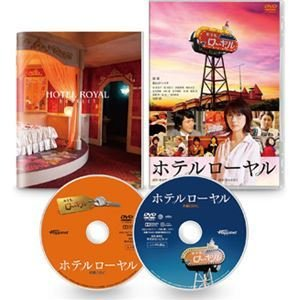 ホテルローヤル [DVD]|starclub