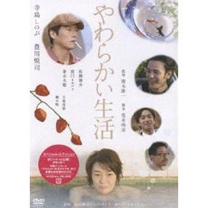 やわらかい生活 スペシャル・エディション [DVD]|starclub