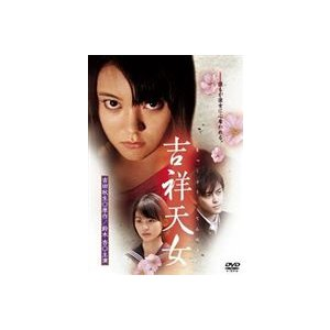 吉祥天女 スペシャル・エディション [DVD]|starclub