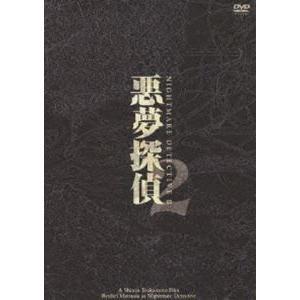 悪夢探偵2 [DVD] starclub