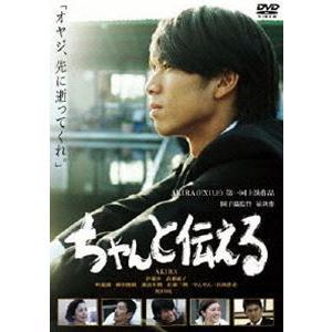 ちゃんと伝える スペシャル・エディション [DVD]|starclub