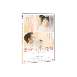 余命1ヶ月の花嫁 スタンダード・エディション [DVD]|starclub