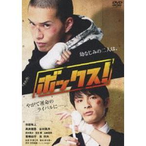 ボックス! スタンダード・エディション [DVD]|starclub