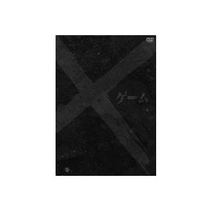 ×ゲーム スペシャル・エディション [DVD]|starclub