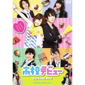 高校デビュー プレミアム・エディション [DVD]|starclub