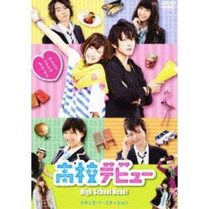 高校デビュー スタンダード・エディション [DVD]|starclub