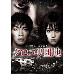 クロユリ団地 スタンダード・エディション [DVD]|starclub