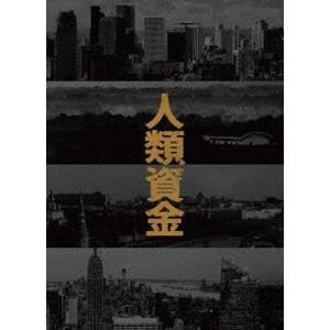 人類資金 [DVD]|starclub