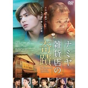 ナミヤ雑貨店の奇蹟 [DVD]|starclub