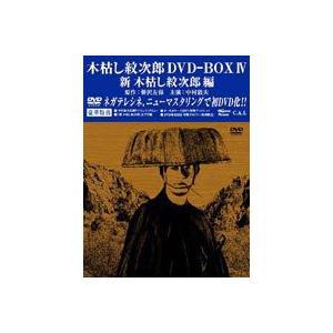 木枯し紋次郎 DVD-BOX 4 [DVD]|starclub