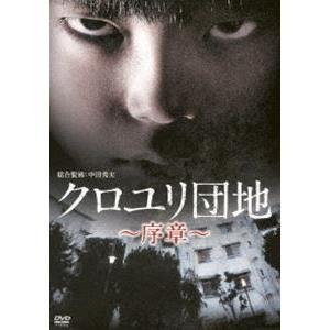 クロユリ団地〜序章〜 DVD-BOX [DVD]|starclub