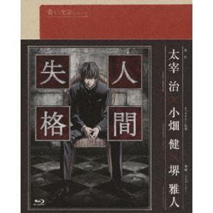 青い文学シリーズ 人間失格 第1巻 [Blu-ray]|starclub