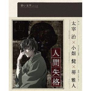 青い文学シリーズ 人間失格 第2巻 [Blu-ray]|starclub