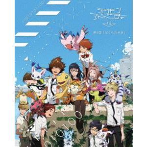 デジモンアドベンチャー tri. 第6章「ぼくらの未来」 [Blu-ray]|starclub