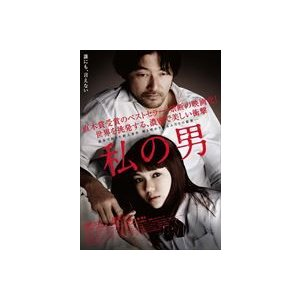 私の男 [Blu-ray]|starclub