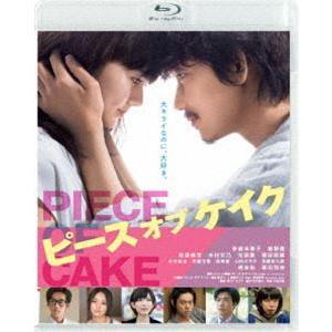 ピース オブ ケイク [Blu-ray]|starclub