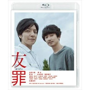 友罪 [Blu-ray]|starclub