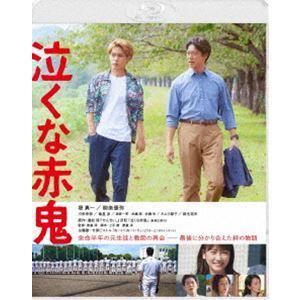 泣くな赤鬼 [Blu-ray]|starclub