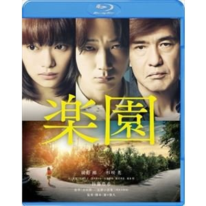 楽園 [Blu-ray]|starclub