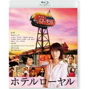 ホテルローヤル [Blu-ray]|starclub