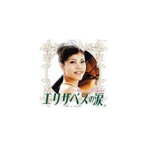 Aico_Mアイコマイケル / エリザベスの涙 [CD]