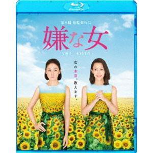 嫌な女 [Blu-ray] starclub