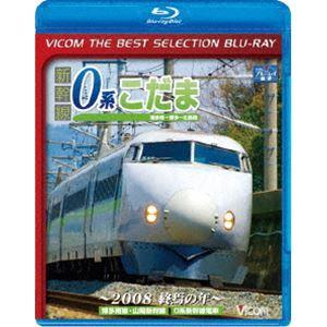 ビコムベストセレクションBDシリーズ 新幹線0系こだま 博多南〜博多〜広島間〜2008 終焉の年〜 [Blu-ray]|starclub