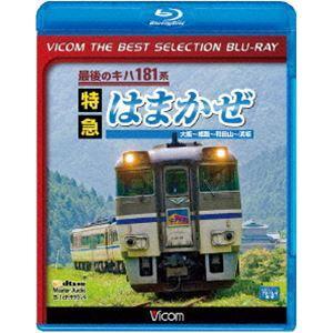 ビコムベストセレクションBDシリーズ 最後のキハ181系 特急はまかぜ 大阪〜姫路〜和田山〜浜坂 [Blu-ray]|starclub