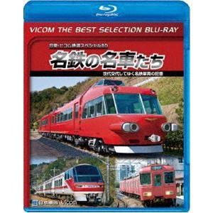 ビコムベストセレクションBDシリーズ 名鉄の名車たち 名鉄車両の記憶 ドキュメント&前面展望 [Blu-ray]|starclub
