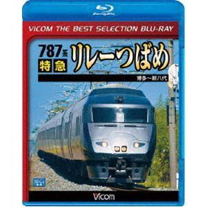 ビコムベストセレクションBDシリーズ 787系 特急リレーつばめ 博多〜新八代 [Blu-ray]|starclub