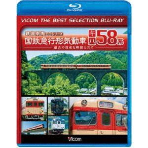 ビコムベストセレクションBDシリーズ 国鉄急行形気動車 キハ58系 [Blu-ray]|starclub