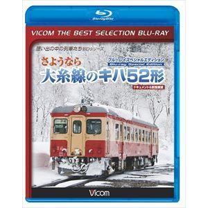 ビコムベストセレクションBDシリーズ さようなら大糸線のキハ52形 ブルーレイスペシャルエディション ドキュメント&前面展望(数量限定) [Blu-ray]|starclub