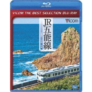 ビコムベストセレクションBDシリーズ JR五能線 東能代〜川部〜弘前(数量限定) [Blu-ray]|starclub