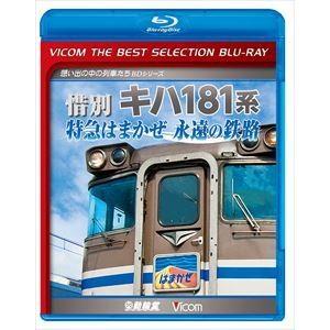 ビコムベストセレクションBDシリーズ 惜別 キハ181系 特急はまかぜ永遠の鉄路(数量限定) [Blu-ray]|starclub